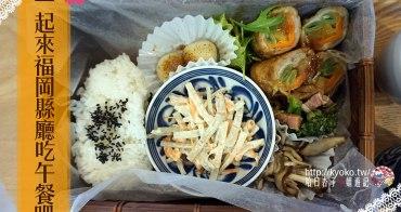 福岡美食 | 到福岡縣廳吃午餐 | 福岡 YOKAMON 廣場・福岡縣物産観光展示室