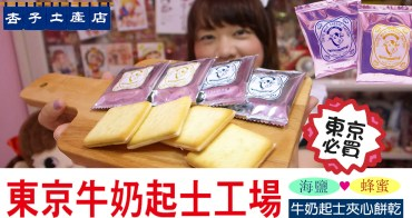 東京牛奶起士工場   海鹽・蜂蜜・牛奶起士夾心餅乾