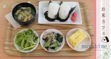 天神美食   米飯咖啡廳・MUSUBIME   手作飯糰與一汁三菜健康和食套餐專賣店