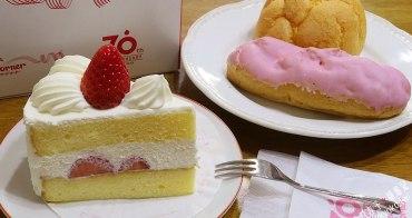 日本必吃草莓甜點   草莓鮮奶油切片蛋糕・特濃草莓泡芙・草莓閃電泡芙    GINZA Cozy Corner