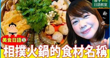 美食日語 | 相撲火鍋的食材名稱 | <杏子日語教室>15