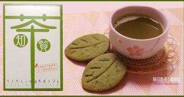 鹿兒島土產   YANAGIMURA 的知覽茶 sablé        超美味的綠茶法式酥餅