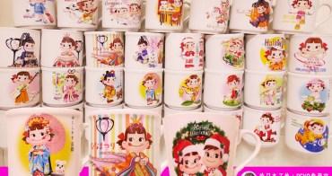不二家PEKO | 牛奶妹布丁馬克杯72種圖案介紹 ・ペコちゃん プリンカップ  | (雜貨小物類16)