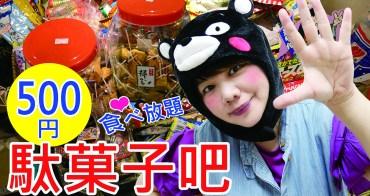 大阪觀光 | 500日圓駄菓子吧・零食糖果食放題