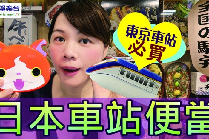 東京車站必買 | 山形新幹線 + 妖怪手錶吉胖喵 ・造型車站便當