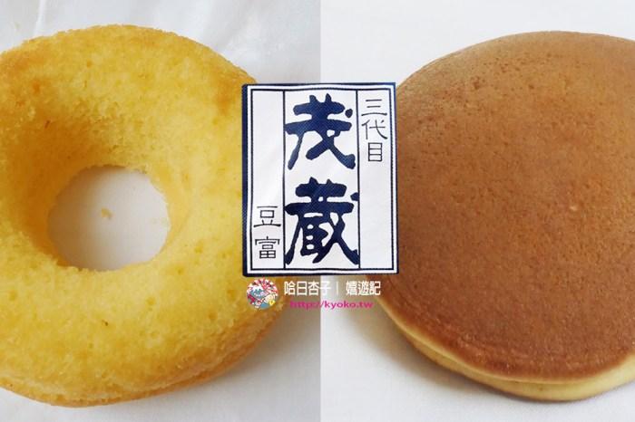 東京美食 | 三代目茂藏豆富・篠崎屋 | 豆漿銅鑼燒・豆腐烤甜甜圈・豆腐起士蛋糕 | 低卡甜點首選