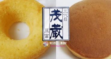 東京美食   三代目茂藏豆富・篠崎屋   豆漿銅鑼燒・豆腐烤甜甜圈・豆腐起士蛋糕   低卡甜點首選