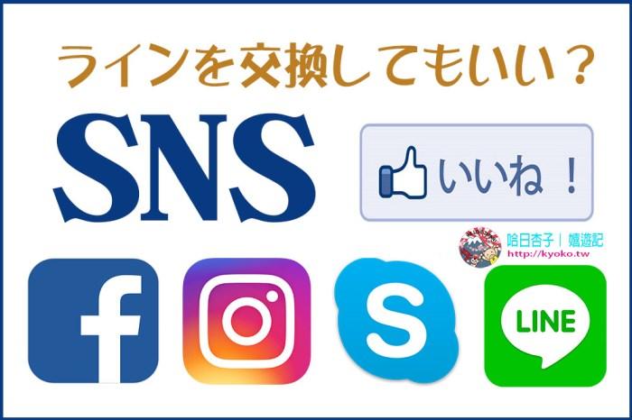 生活日語 | 我可以跟你交換賴嗎? | 社群網站交友實用句型