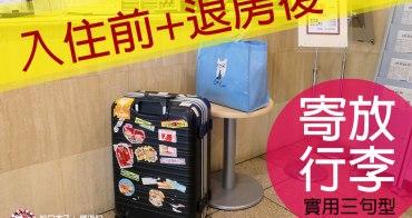觀光日語 | 飯店入住前後寄放行李・實用日文3句型 | 住宿篇(2)