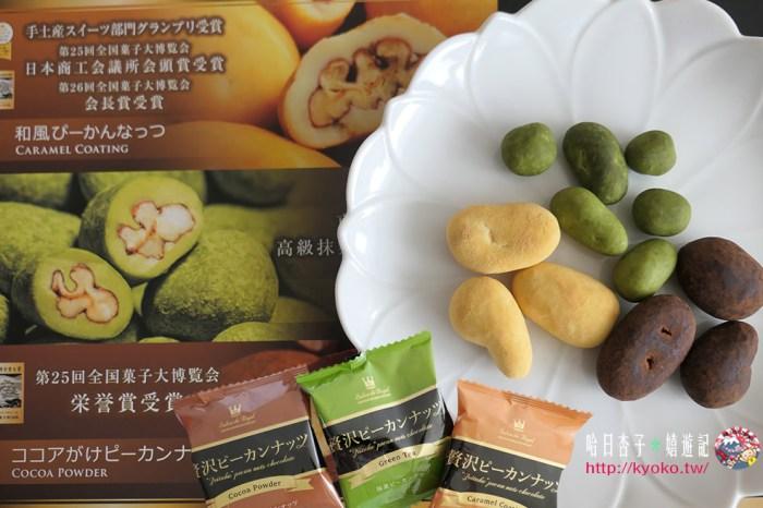 Salon de Roual・3種奢侈山核桃巧克力禮盒|日本全國熱銷第一・大阪超夯伴手禮