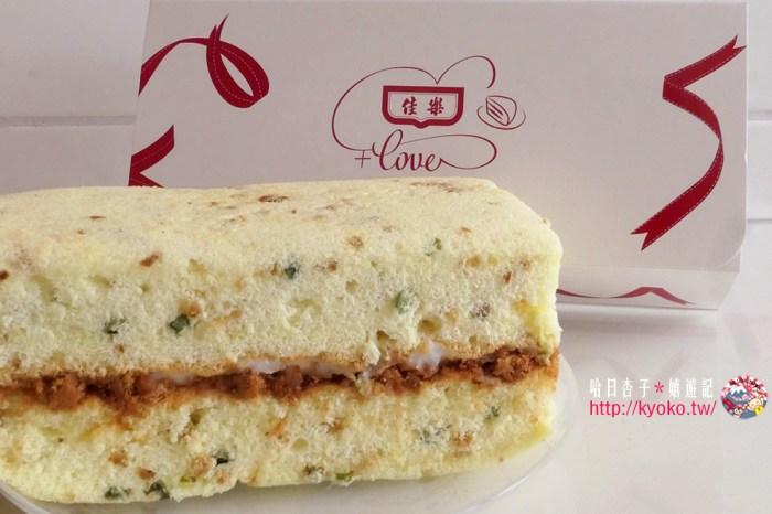 <桃園伴手禮>佳樂・香蔥鹹蛋糕    我的老天鵝啊,肉鬆怎麼這麼這麼多 !?