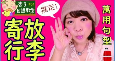 寄放行李萬用句型 | 觀光日語 | 自助旅行必背!