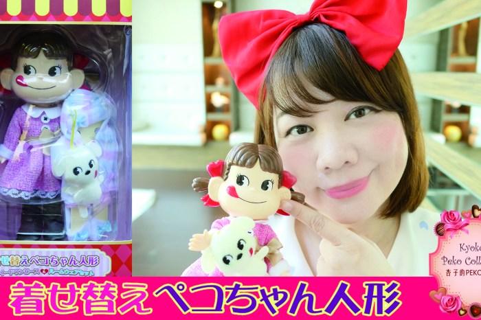 不二家PEKO | 着せ替えペコちゃん人形・變裝PEKO醬娃娃套組