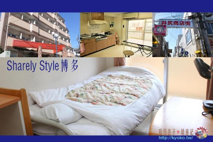福岡住宿 | Sharely Style博多・平價出租公寓 | 西鐵井尻車站步行4分・三天以上長期旅行首選