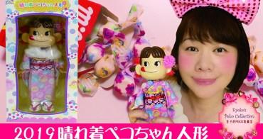 不二家PEKO | 牛奶糖和服PEKO醬娃娃開箱記・晴れ着ペコちゃん人形 | 2019年(收藏娃娃)