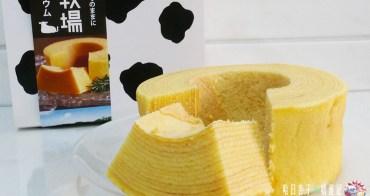 和歌山人氣土產 | 黑澤牧場・牛奶年輪蛋糕 | 新鮮生乳製成・濃醇香的自然美味