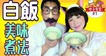 白飯美味煮法與正確洗米手勢 | 跟 Hiroto 主廚學做菜  ☆ 美味しいご飯の炊き方☆ | <杏子食堂>1