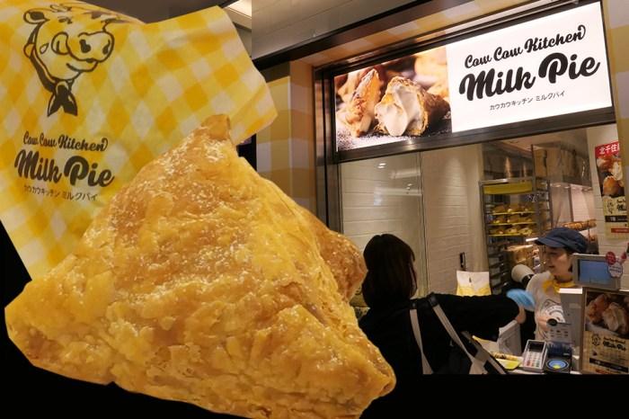 東京牛奶起士工場・牛奶派 | Cow Cow Kitchen EQUiA 北千住店限定人氣甜點