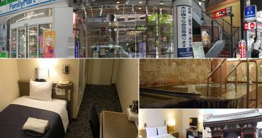 淺草住宿推薦   淺草中央飯店   雷門步行2分即到・免費桑拿大浴場   全家 + 親子餐廳就在隔壁