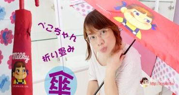 不二家PEKO | 折傘 ・ペコちゃん折り畳み傘 |  PEKO CHEN FAMILY CLUB 限定贈品 | (雜貨小物系列19)
