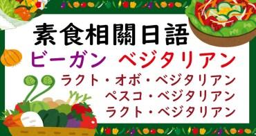 素食相關日語 | 全素・奶素・蛋奶素的日文+點餐實用句型 | 美食篇(8)