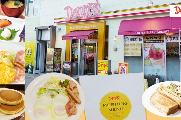 日本親子餐廳 | DENNY'S 超值早餐推薦 | 西式日式早餐組合任選+飲料吧