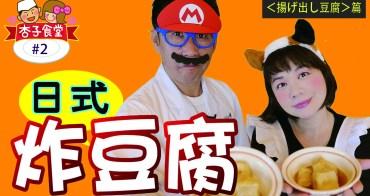 日式炸豆腐+沾醬的作法 | 揚げ出し豆腐の作り方