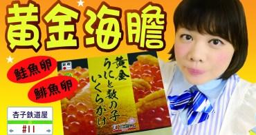 仙台車站名物 | 黃金海膽便當 | 駅弁・黄金うにと数の子いくらがけ