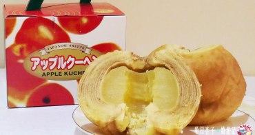 <青森土產>一整顆蘋果年輪蛋糕   アップルクーヘン   香甜可口冰過後更好吃喔