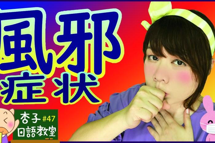 感冒症狀用日文要怎麼說| 風邪薬を探しています | <杏子日語教室>47