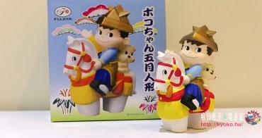 不二家PEKO | POKO醬五月人形 ・ポコちゃん五月人形| 2007年(收藏娃娃系列20)
