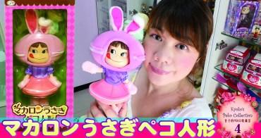 日本不二家PEKO | 馬卡龍兔PEKO醬娃娃・マカロンうさぎペコ人形