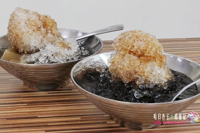 桃園美食 | 武陵米苔目・綜合米苔目冰・黑糖仙草冰 | Q彈滑溜的口感讓你一吃就上癮