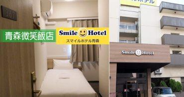 青森住宿 | 青森微笑飯店 Smile Hotel  Aomori | 2018年9月全新改裝完成・青森車站周邊商圈好便利