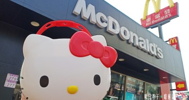 Hello Kitty 萬用置物籃   麥當勞2020年1月20日11點萌萌開賣