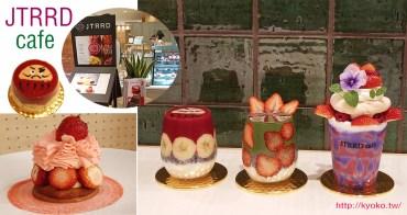 大阪話題美食| JTRRD cafe |美如藝術品的拉花果汁冰沙🌸日本網友瘋狂打卡熱推 | 大丸百貨梅田店試吃記