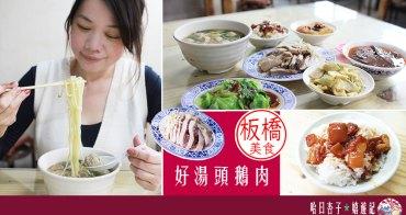 板橋銅板美食 | 好湯頭鵝肉・滷肉飯・麻辣鴨血 |在地人吃了18年的好味道