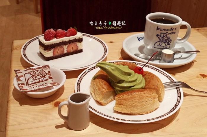 客美多咖啡 Komeda's Coffee | 紅豆吐司・抹茶冰與火・季節蛋糕|台北敦南信義店|在台日系連鎖店食記-2