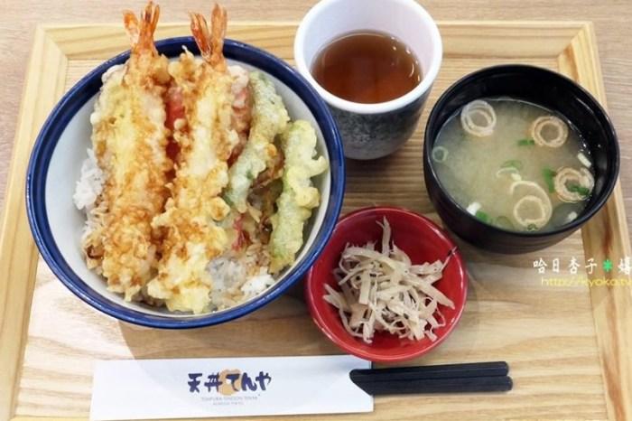 天丼てんや | てんや(天雅)天丼・黑虎蝦裹酥脆麵衣+傳統醬汁實在是太美味 | 微風北車店 | 在台日系連鎖店食記-6