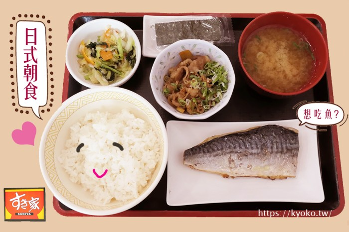 Sukiya Taiwan ・すき家台灣 | 89元牛肉元氣朝食・139元牛肉鯖魚朝食|在台日系連鎖店食記-11