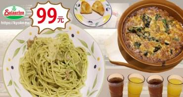 薩莉亞親子餐廳  <平日限定>超值99元午餐・飲料吧無限暢飲   在台日系連鎖店食記-12