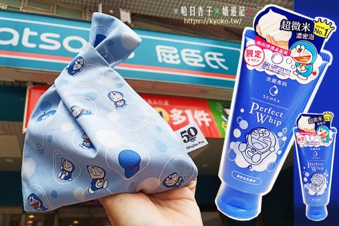 屈臣氏限定 哆啦A夢50周年 洗顏專科  超微米潔顏乳・哆啦A夢珍藏版+日式手提袋
