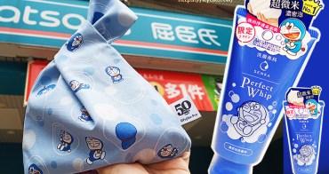屈臣氏限定|哆啦A夢50周年|洗顏專科  超微米潔顏乳・哆啦A夢珍藏版+日式手提袋