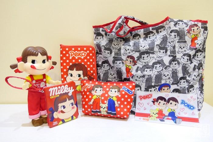 不二家牛奶妹|2020日本郵局限定|實用又可愛的環保袋・卡片隨手包・化妝包・口罩夾・存摺收納包(雜貨小物系列31)