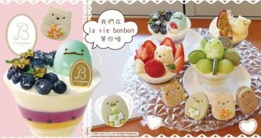 台灣初登場|角落小夥伴查佛蛋糕系列|La vie bonbon|2021年 1月1日獨家販售