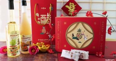 旺萊山|鳳梨酥・金牌鳳梨醋・銀牌鳳梨酒|牛轉新運2021春節禮盒