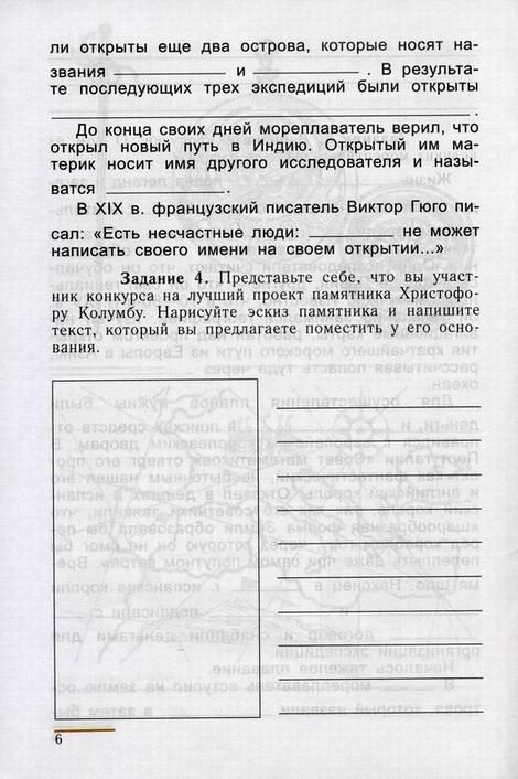 Гдз По Истории России 7 Класс По Учебнику