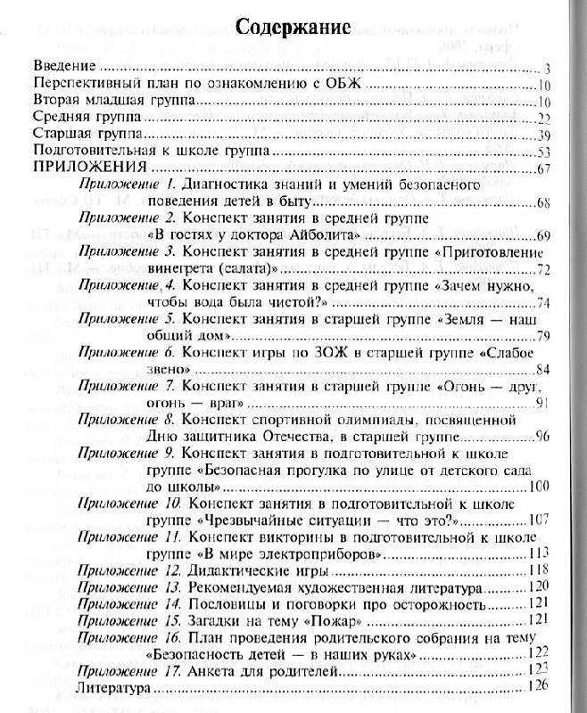 Ктп 2 класс перспектива русский язык