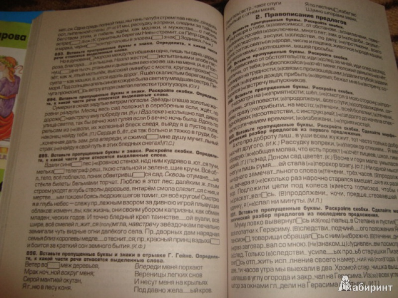 Решебник к сборнику упражнений по русскому языку 3 класс шклярова