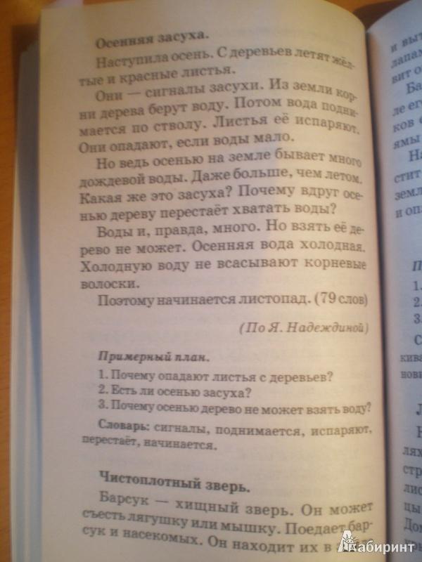 Контрольные работы по русскому языку класс  Контрольные диктанты 3 класс умк пнш